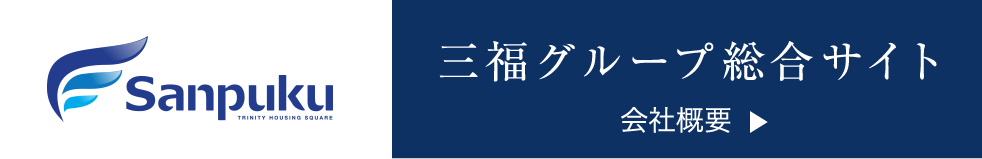 三福グループ総合サイト