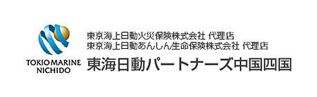 東海日動パートナーズ中国四国