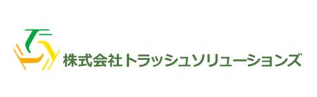 株式会社トラッシュソリューションズ