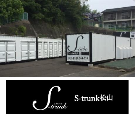 S-trunk松山