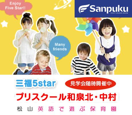 三福5star