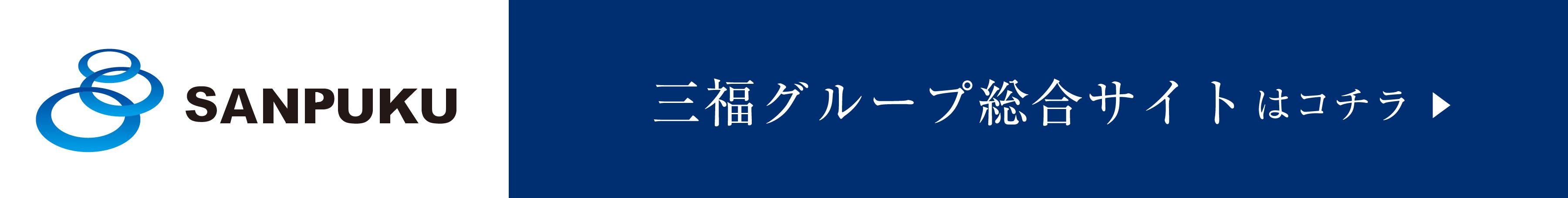 三福グループ総合サイトはコチラ